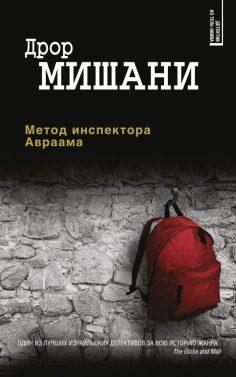 book Russian