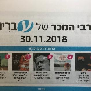 E-vrit digital sales bestsellers list - 30.11.2018